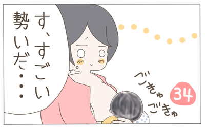 授乳 表紙