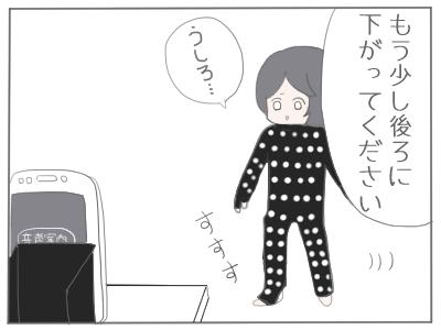 ゾゾスーツ3