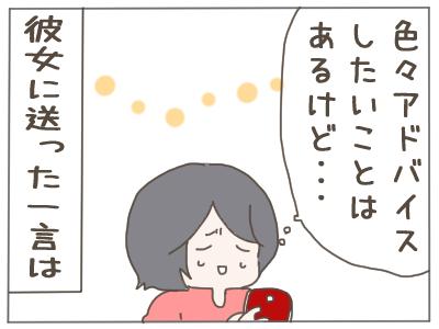 新米ママ3