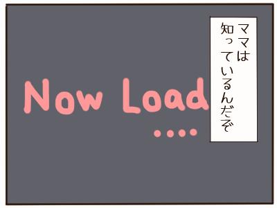 ロード中3