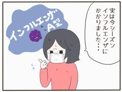 インフル1
