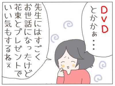 好きなママ友3