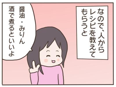 料理苦手5