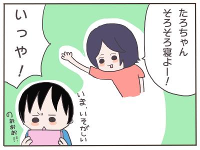 鬼あぷり1