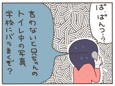 変態電話3