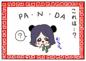 ぱんださん2