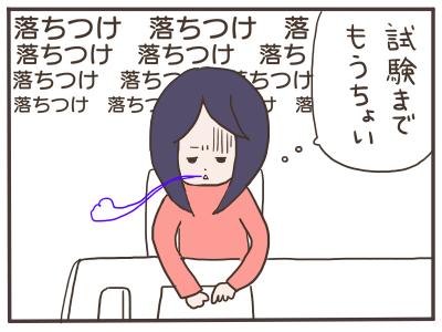 一目ぼれ1