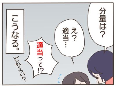 料理苦手6