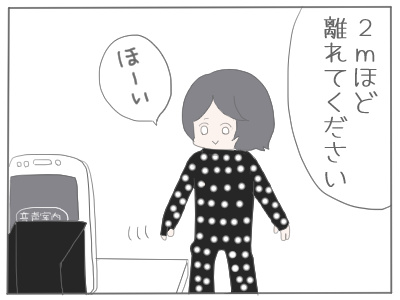 ゾゾスーツ2