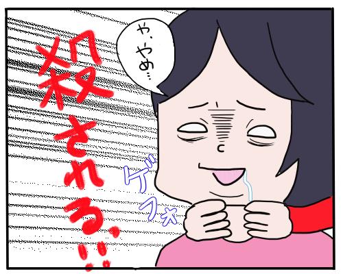 殺される4