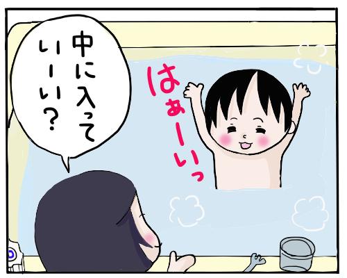 お風呂許可3