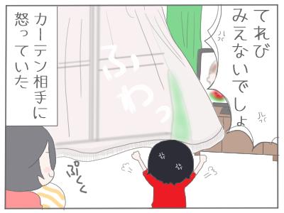 カーテン4