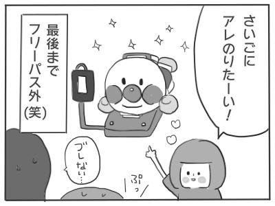 花やしき3
