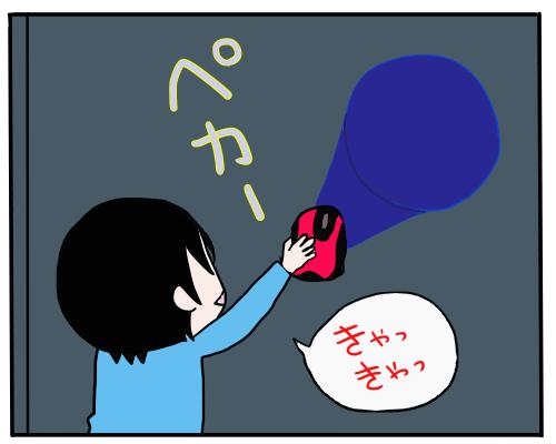 マウスの光2