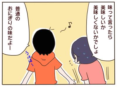 伝わらない4