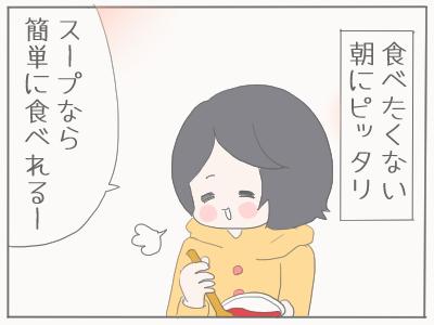 スープの素2
