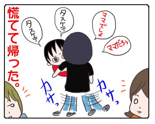 たすけて6