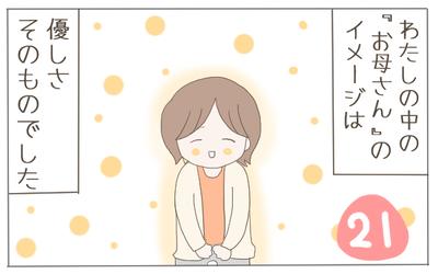 母親 表紙