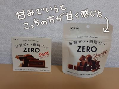 ダイエットお菓子5