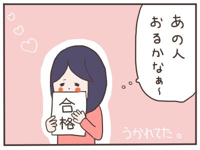 一目ぼれ5