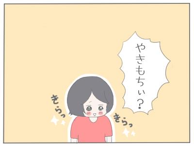 やきもち5