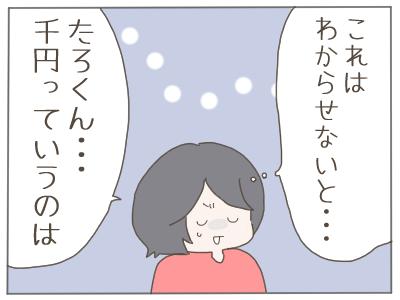 うまい棒3