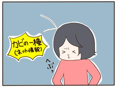 カンジダ6