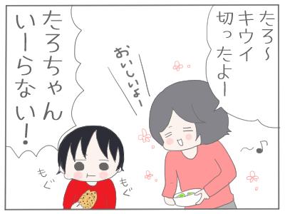 いらない1