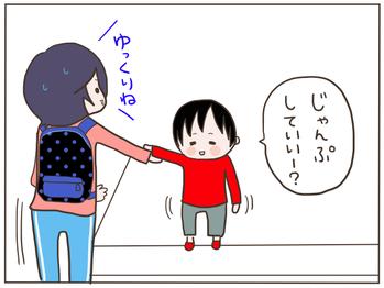 ジャンプ1