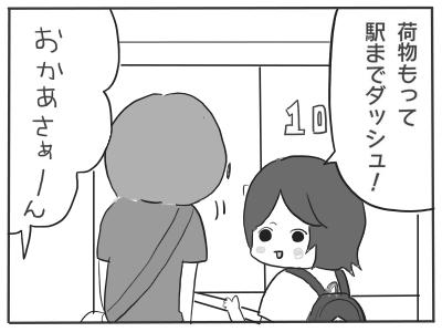花やしき4