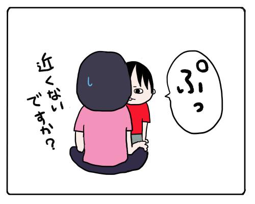 にらめっこ3