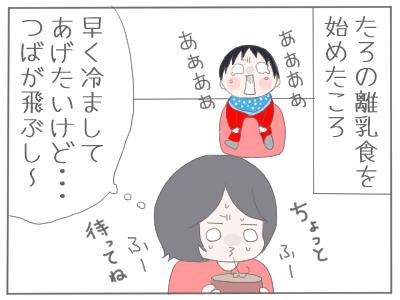 離乳食の冷まし方1