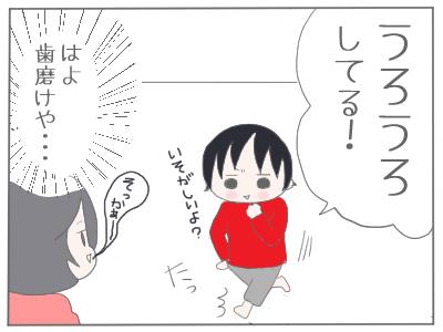 ぐるぐる4