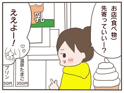 フクミー6