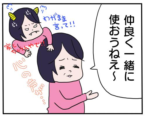 オフ会 ちぇ2