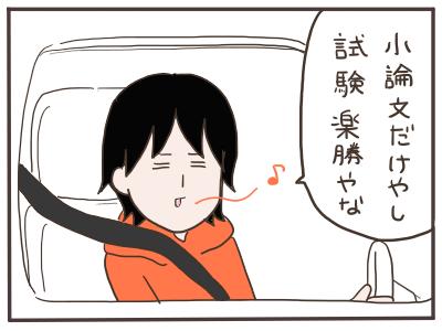 なれそめ7