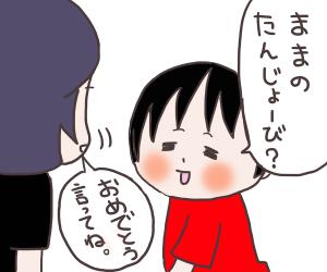 ママの誕生日4