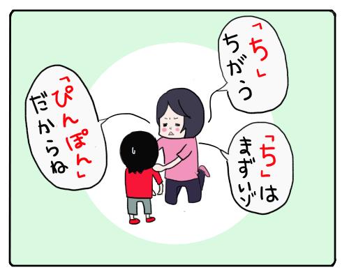ピンポン6