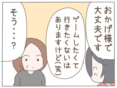 預かり モヤモヤ3