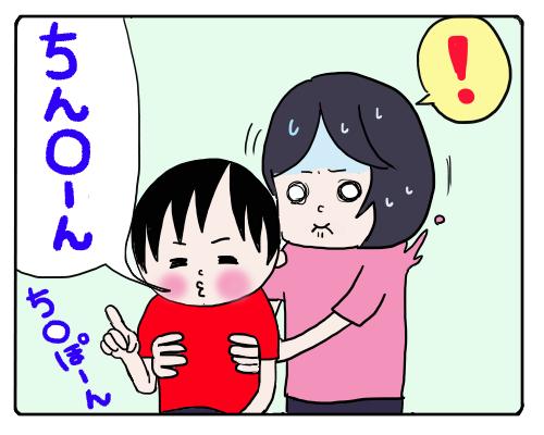 ピンポン3