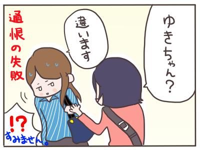 オフ会 福岡