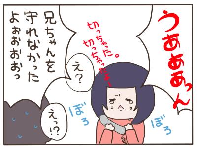 変態電話6