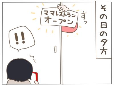 おうちレストラン4