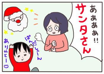 ぱんださん4