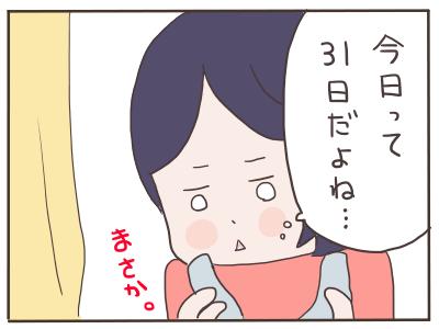 愛妻の日4