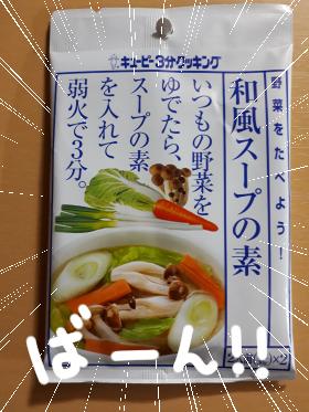 スープの素7
