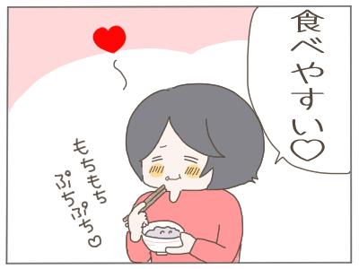 するり麦5