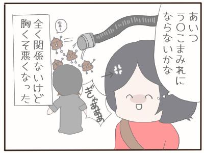 うんこ野郎5