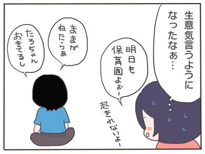 鬼あぷり2