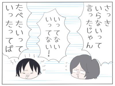 いらない4